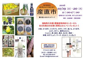 sanchokuichi_20161019-1020