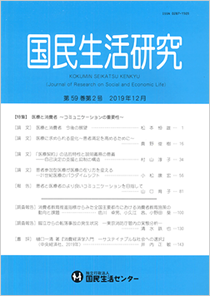 『国民生活研究』(第59巻第2号)