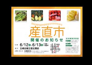 産直市を開催します(2019/6/12(水)、2019/6/13(木))