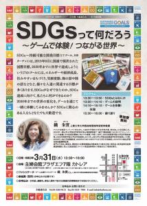 SDGsって何だろう ~ゲームで体験!つながる世界~