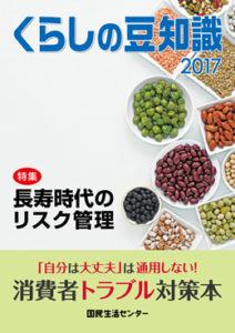 くらしの豆知識2017