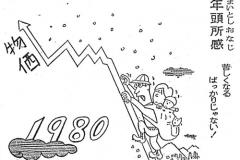 1980-01-365
