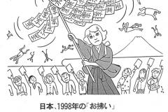 1998_01