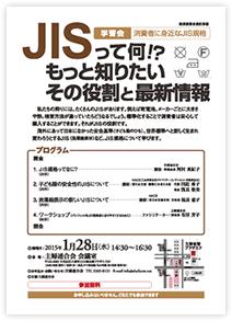 消費者に身近なJIS規格についての学習会のお知らせ