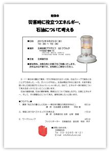 勉強会「災害時に役立つエネルギー、石油について考える」、東京会場チラシ